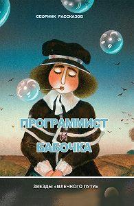 Юрий  Нестеренко -Программист и бабочка (сборник)