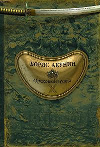 Борис Акунин -Ореховый Будда