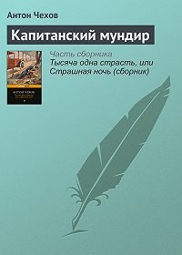 Антон Чехов -Капитанский мундир