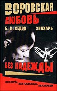 Б. К. Седов -Без Надежды