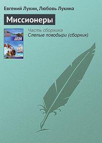 Евгений Лукин -Миссионеры