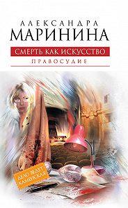 Александра Маринина -Смерть как искусство. Том 2. Правосудие