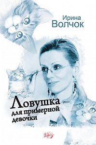 Ирина Волчок -Ловушка для примерной девочки