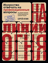 Сергей Кузин -На линии огня. Искусство отвечать на провокационные вопросы