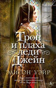 Элисон Уэйр -Трон и плаха леди Джейн