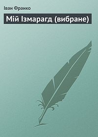 Іван Франко -Мій Ізмарагд (вибране)