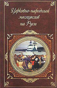 И. П. Калинский - Церковно-народный месяцеслов на Руси