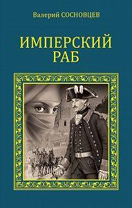 Валерий Сосновцев -Имперский раб