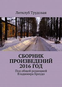 Литклуб Трудовая -Сборник произведений 2016год