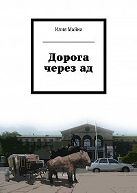 Илия Майко -Дорога черезад