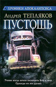 Андрей Тепляков -Пустошь