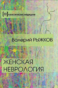 Валерий Рыжков -Женская неврология