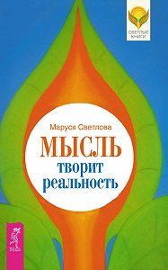 Маруся Светлова -Мысль творит реальность