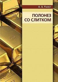 Александр Ралот, Александр Ралот - Полонез со слитком