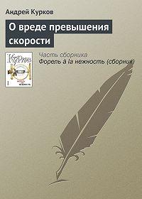 Андрей Курков -О вреде превышения скорости