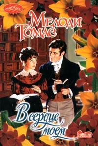 Мелоди Томас -В сердце моем