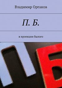 Владимир Органов -П.Б. Впроекции былого
