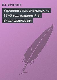 В. Г. Белинский -Утренняя заря, альманах на 1843 год, изданный В. Владиславлевым