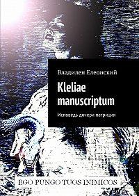 Владилен Елеонский - Kleliae manuscriptum. Исповедь дочери патриция