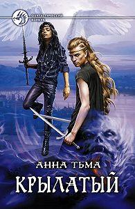 Анна Тьма -Крылатый