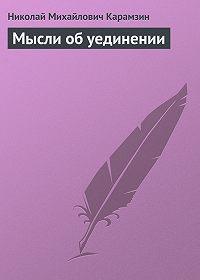 Николай Карамзин - Мысли об уединении