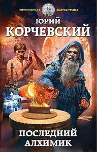 Юрий Корчевский -Последний алхимик