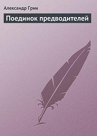 Александр Грин -Поединок предводителей