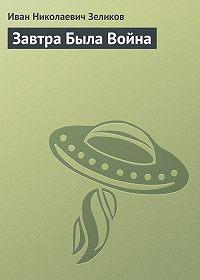 Иван Зеликов -Завтра Была Война