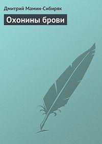 Дмитрий Мамин-Сибиряк - Охонины брови