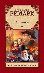 Эрих Мария Ремарк -Три товарища