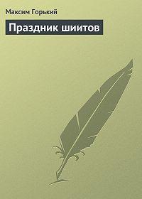 Максим Горький -Праздник шиитов