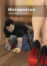 Александр Русанов - Интернетки