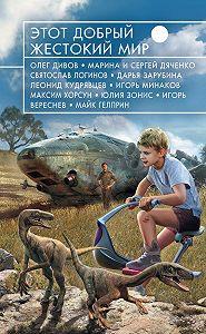 Леонид Кудрявцев -Этот добрый жестокий мир (сборник)
