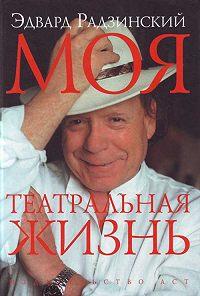 Эдвард Радзинский -Моя театральная жизнь