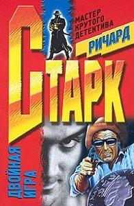 Ричард Старк -Похищение кислого лимона
