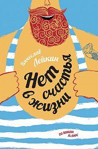Вячеслав Лейкин -Нет счастья в жизни