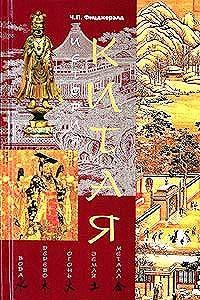 Чарлз Патрик Фицджералд -История Китая