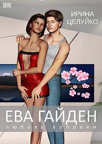 Ирина Целуйко -Ева Гайден. Любовь вопреки