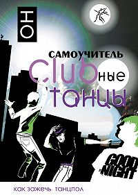 К. Прокопов -Clubные танцы. ОН