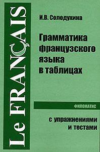 Ирина Солодухина -Грамматика французского языка в таблицах