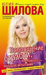 Юлия Шилова -Воплощение страсти, или Красота – большое испытание