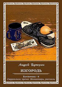 Андрей Буторин - Изгородь