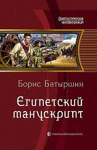 Борис Батыршин - Египетский манускрипт