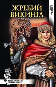 Богдан Сушинский -Жребий викинга