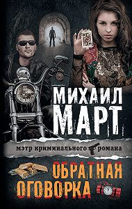 Михаил Март - Обратная оговорка