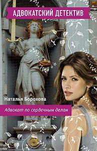 Наталья Борохова -Адвокат по сердечным делам
