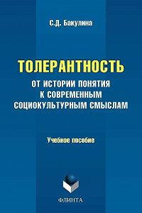 Светлана Бакулина -Толерантность. От истории понятия к современным социокультурным смыслам. Учебное пособие