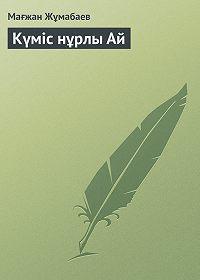 Мағжан Жұмабаев -Күміс нұрлы Ай