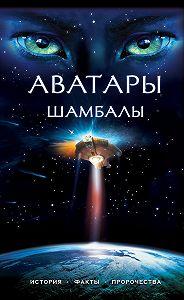 Анна Марианис -Аватары Шамбалы: история, факты, пророчества