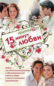 Елена Цымбурская -Притчи@ру. 15 минут любви